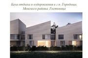 Продажа базы отдыха в Республике Беларусь